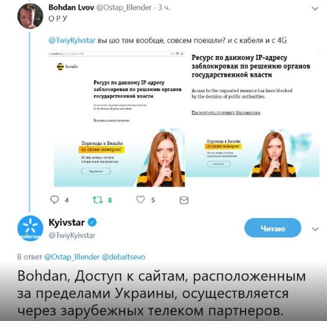 'Київстар' передает переписку абонентов напрямую ФСБ - фото 164004