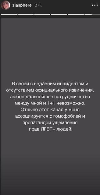 Зеленский подставил '1+1': Зианджа отказывается сотрудничать с каналом - фото 164251