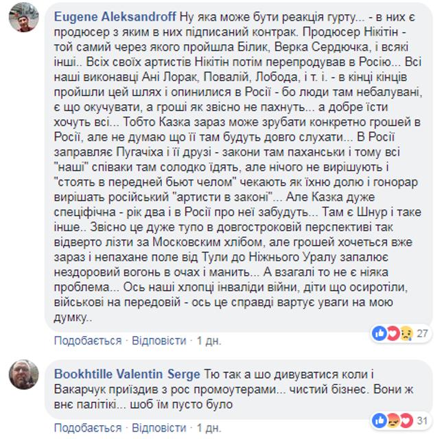 Привет от Путина: группу Kazka раскручивают русские промоутеры - фото 164353