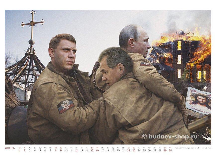 В РФ издали календарь с Путиным и Захарченко, но стырили сюжет из американского фильма - фото 164700