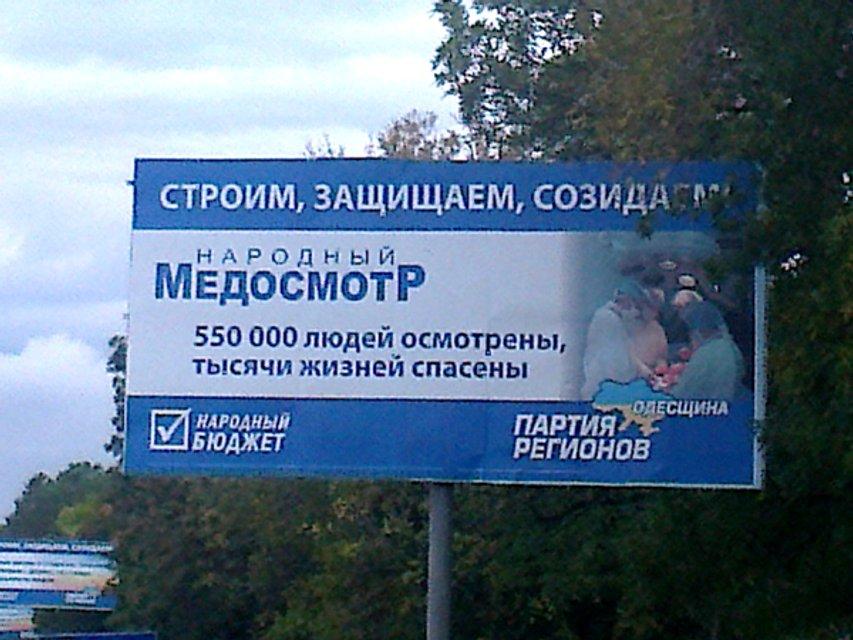 Заветам партии верны: Окружение Порошенко идет по стопам Януковича - фото 164910