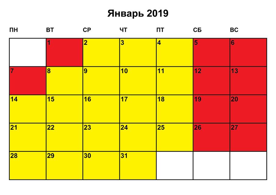 Выходные дни и праздники в январе 2019 в Украине - фото 165124