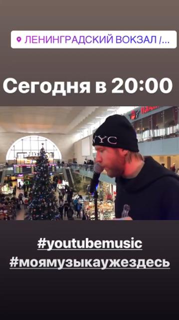 Сбежавший в Россию Иван Дорн теперь поет на вокзале - фото 165205