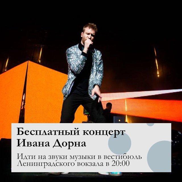 Сбежавший в Россию Иван Дорн теперь поет на вокзале - фото 165206
