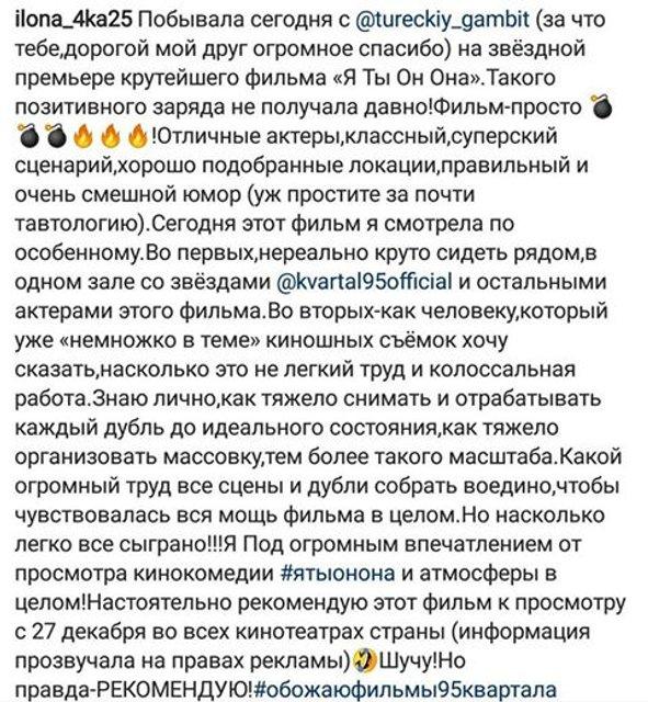 Признания актеров и впечатления зрителей: в Киеве состоялась премьера 'Я, ты, он, она' - фото 165319