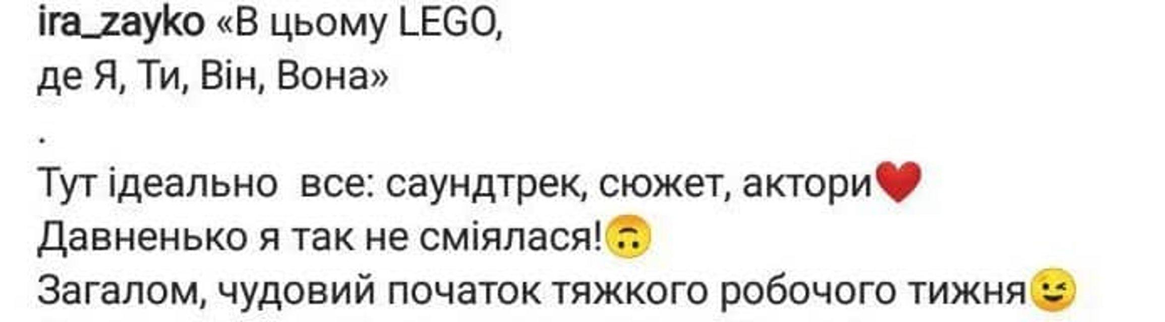 Признания актеров и впечатления зрителей: в Киеве состоялась премьера 'Я, ты, он, она' - фото 165322