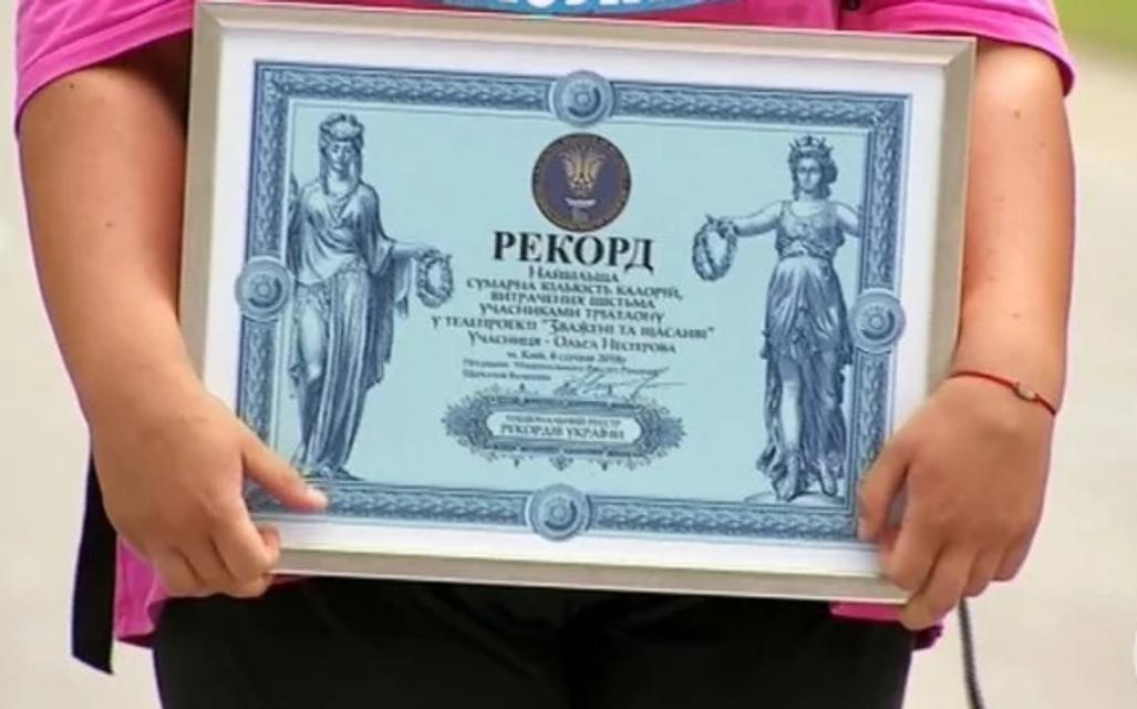 Зважені та щасливі 8 сезон 17 выпуск онлайн: установлен рекорд из Книги рекордов Украины - фото 165637