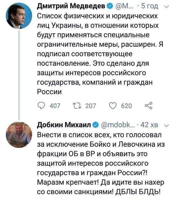 Санкционный смотритель или Медведчук всегда звонит дважды - фото 166156