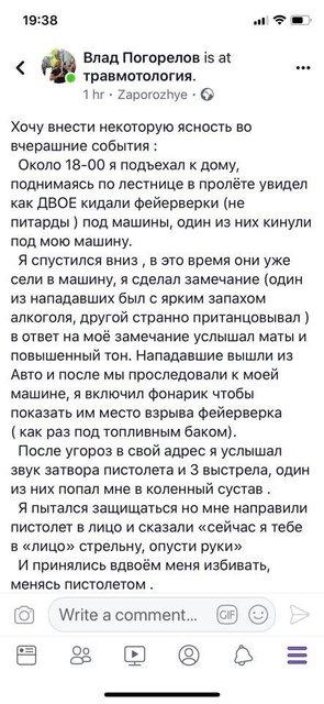 Лидера 'АвтоЕвроСилы' в Запорожье покалечили подручные местного авторитета - фото 166944