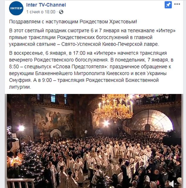 Во время вручения Томоса Интер покажет службу агента КГБ УПЦ МП Онуфрия - фото 167057