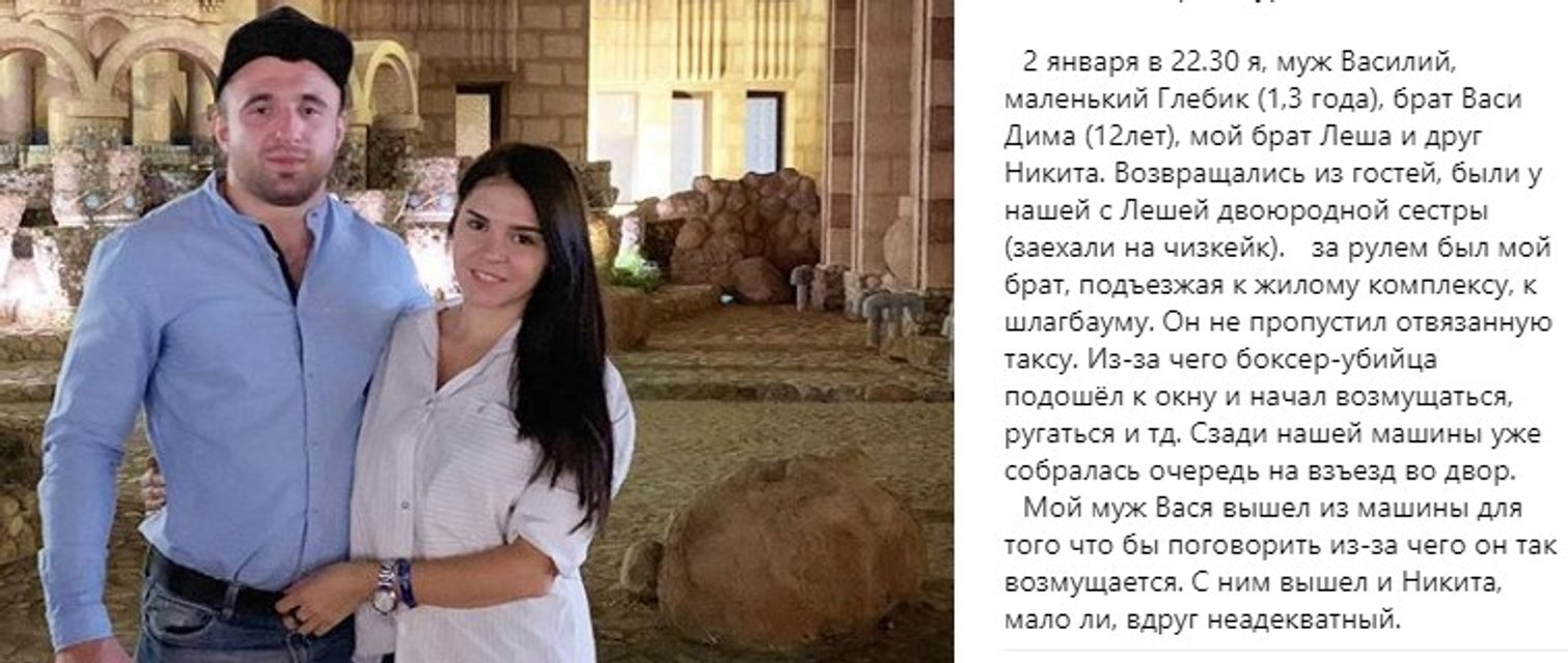 Жена Василия Хмелюка рассказала, как и почему боксер убил ее мужа - фото 167340