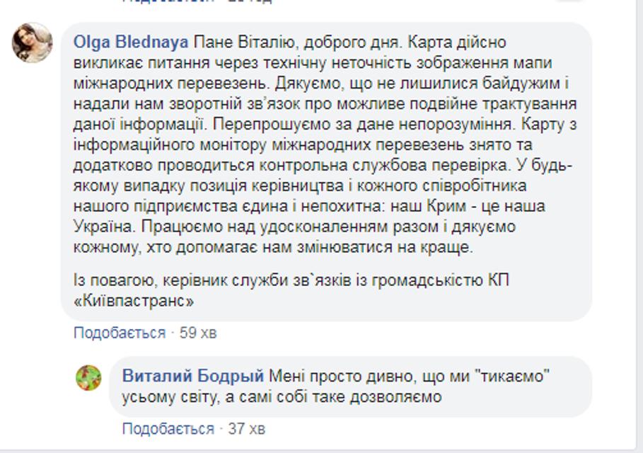 Киевпасстранс признал Крым российским - фото 167446