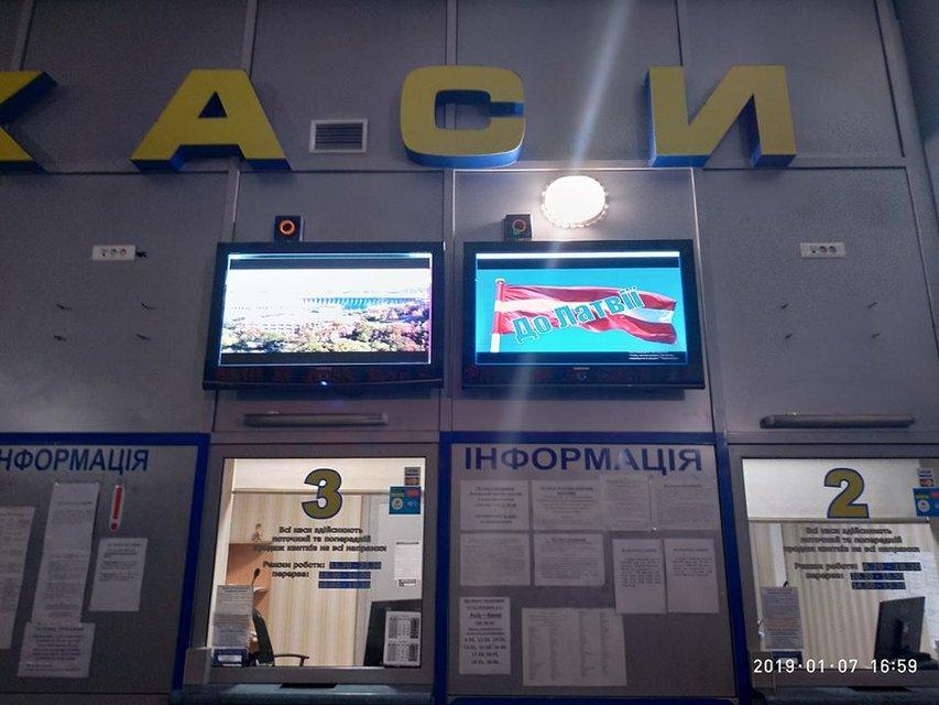 Киевпасстранс признал Крым российским - фото 167447