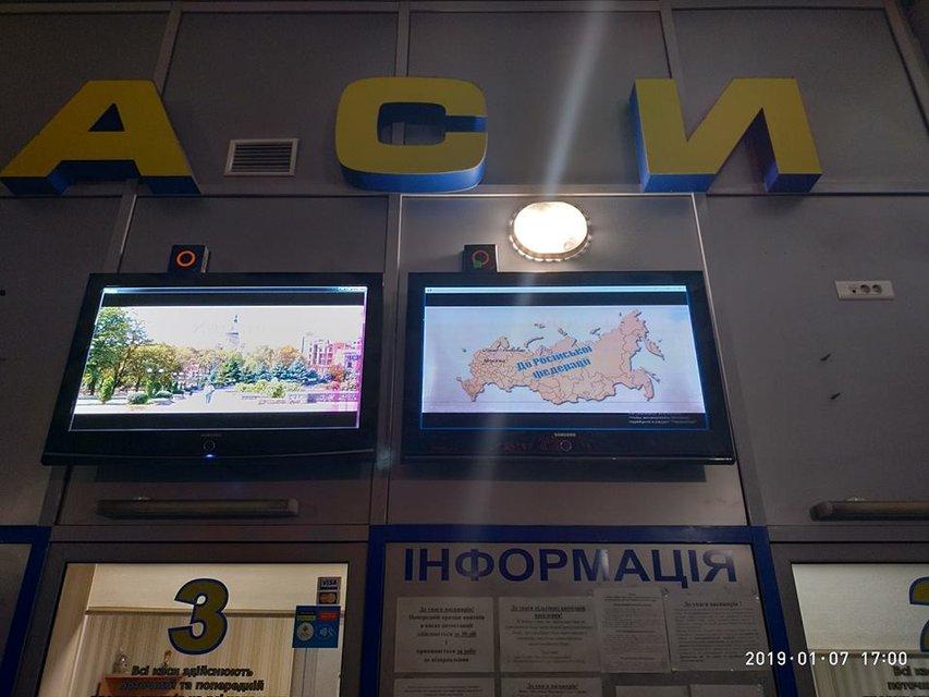 Киевпасстранс признал Крым российским - фото 167448