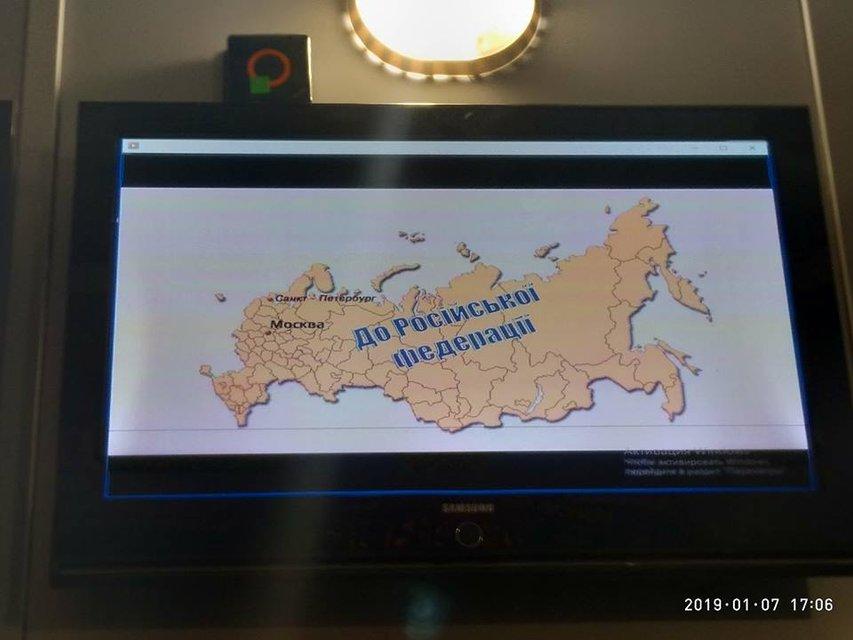 Киевпасстранс признал Крым российским - фото 167449