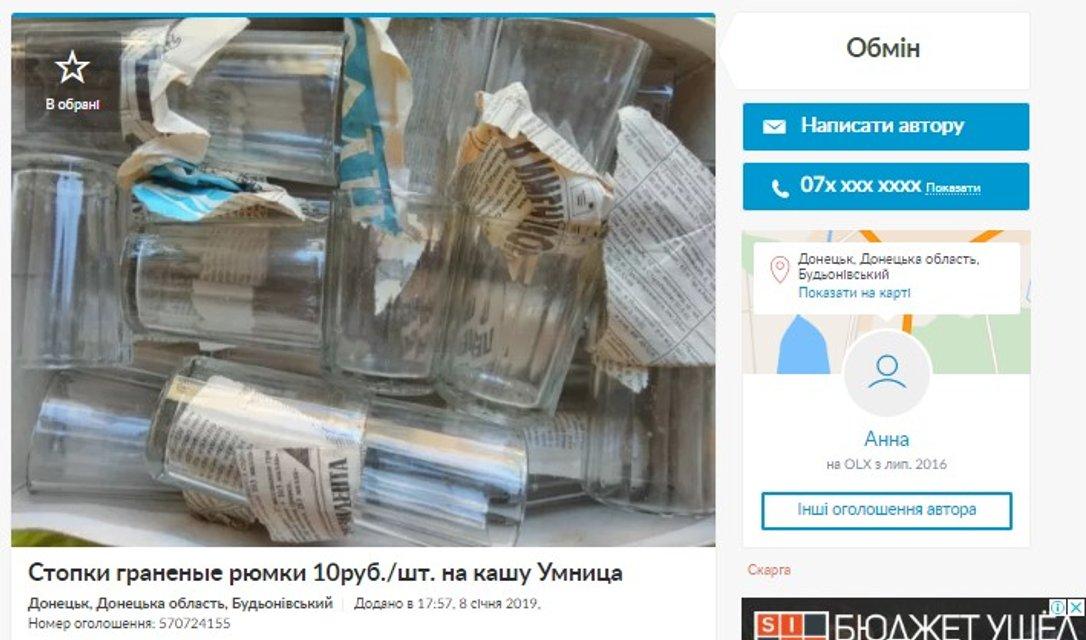 Ворованные тепловозы и украинские лекарства: чем торгуют в 'ДНР' боевики и простые люди - фото 167550