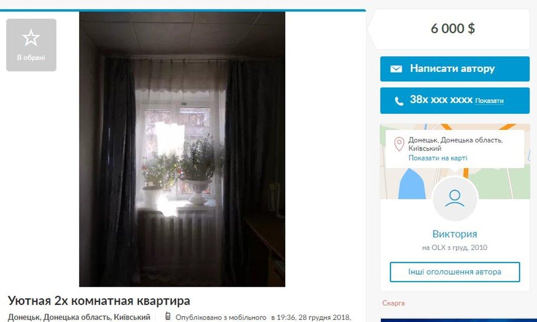 Ворованные тепловозы и украинские лекарства: чем торгуют в 'ДНР' боевики и простые люди - фото 167553