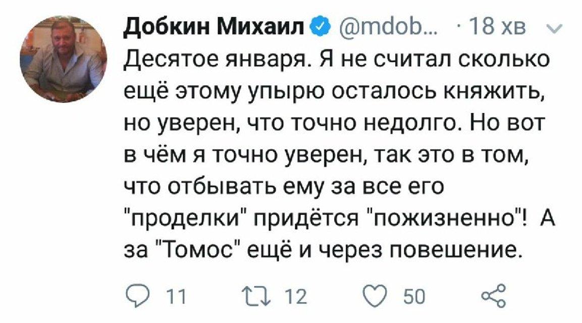 Добкин пошел против Гепы и угрожает повесить Порошенко - фото 167653