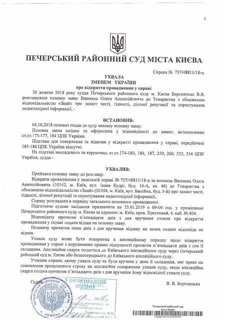 Плагиата нет: Олег Винник показал результаты музыкальной экспертизы - фото 167817
