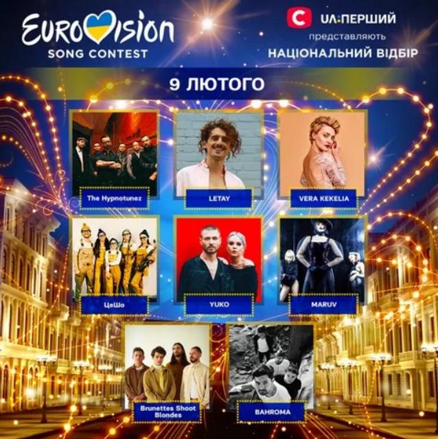 Нацотбор на Евровидение 2019: известен порядок выступления артистов - фото 169036