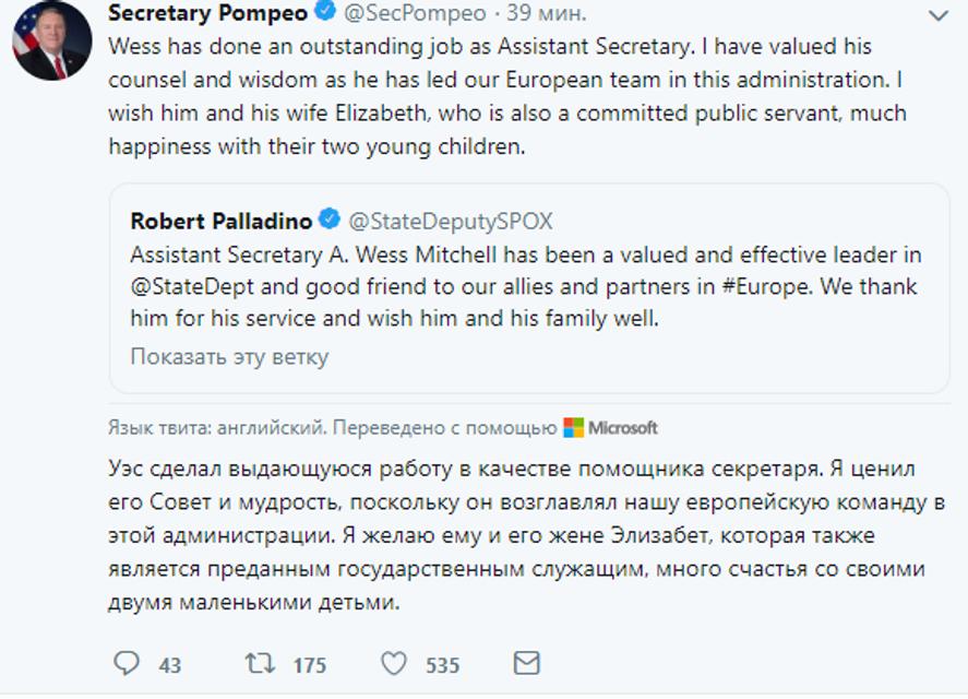 Ответственный за вопросы Украины помощник госсекретаря США идет в отставку - фото 169108