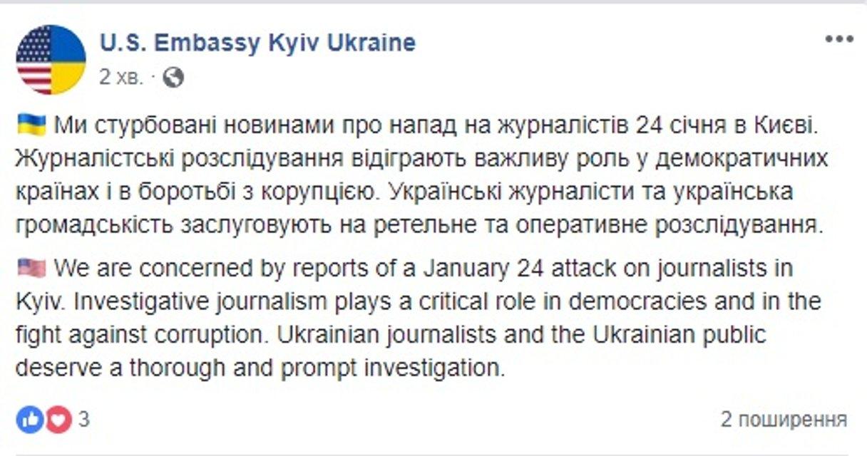 Нападение на журналистов на Выдубичах: Штаты потребовали оперативного расследования - фото 169658