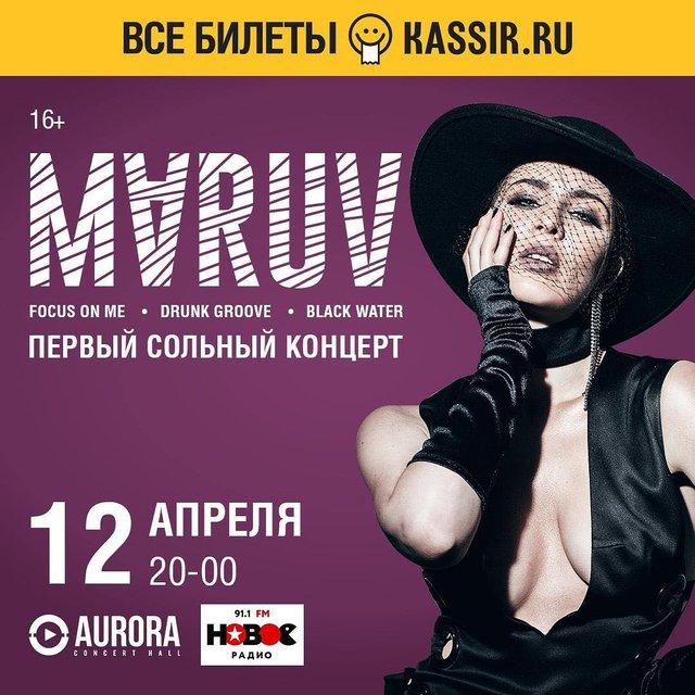 Участница украинского Нацотбора на 'Евровидение 2019' выступает в России - фото 169815