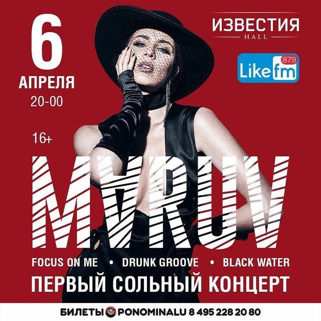 Участница украинского Нацотбора на 'Евровидение 2019' выступает в России - фото 169816