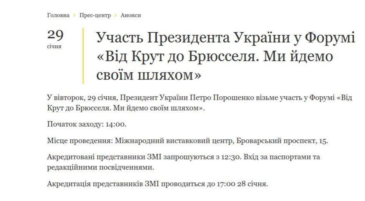 101 причина для сомнений: Штаб Порошенко зря пиарится на Крутах - фото 170039