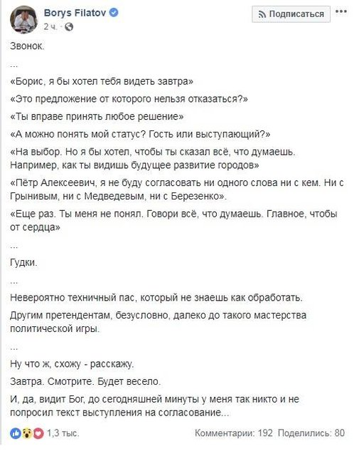 Украденная вечеринка: Как Петр Порошенко в президенты выдвигался - фото 170196