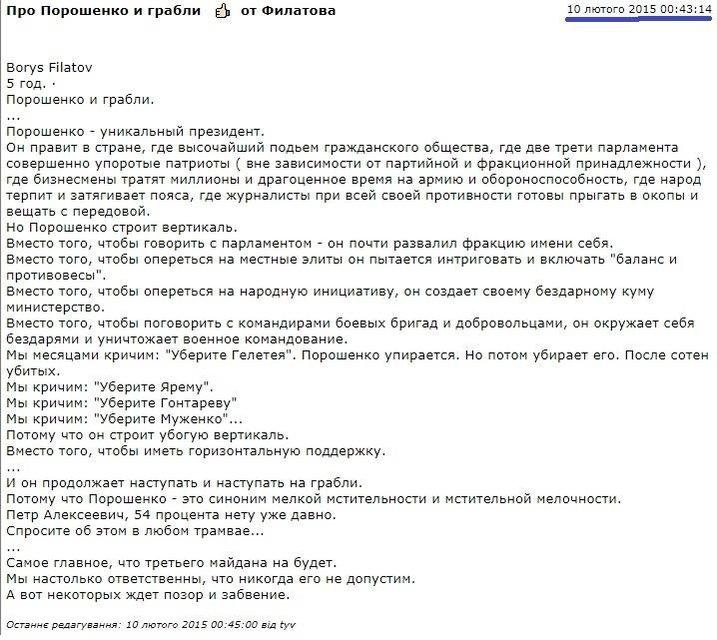 Украденная вечеринка: Как Петр Порошенко в президенты выдвигался - фото 170197