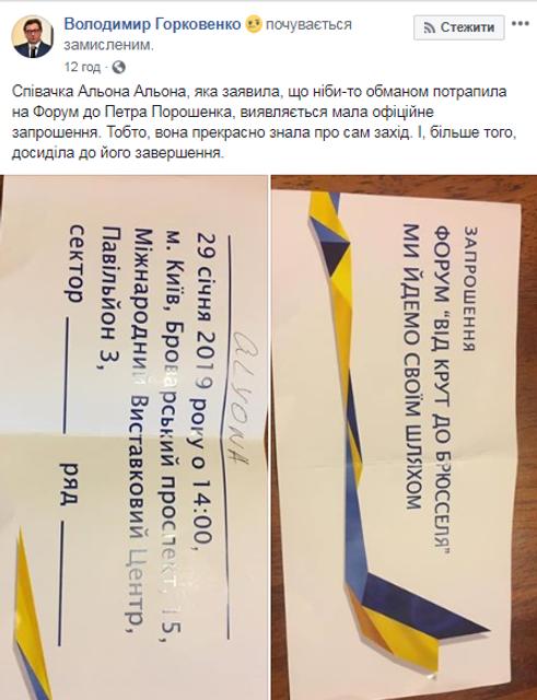 Alyona Alyona на форуме Порошенко - кто кого обманул - фото 170210