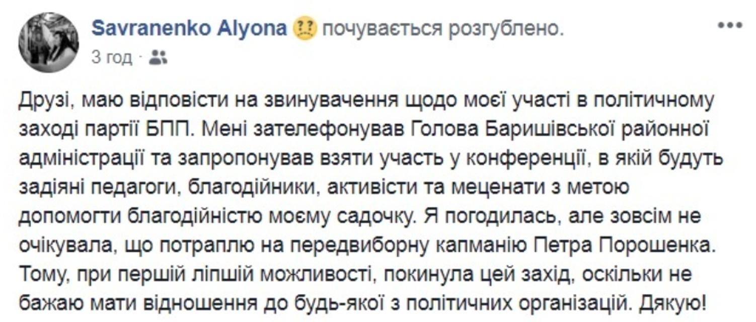 Alyona Alyona на форуме Порошенко - кто кого обманул - фото 170211