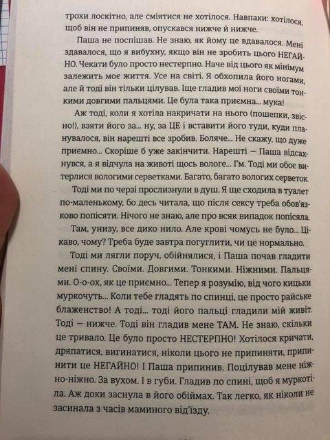 Щоденник Лоли: книга по мотивам сериала 'Школа', как порно-сказка для детей - фото 170312