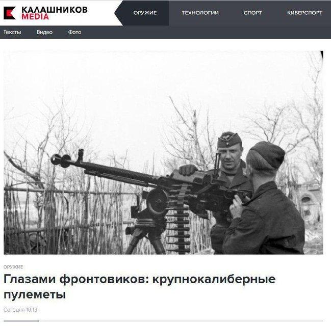Не православное победобесие: сайт 'Калашникова' прославляет солдат люфтваффе - фото 170409