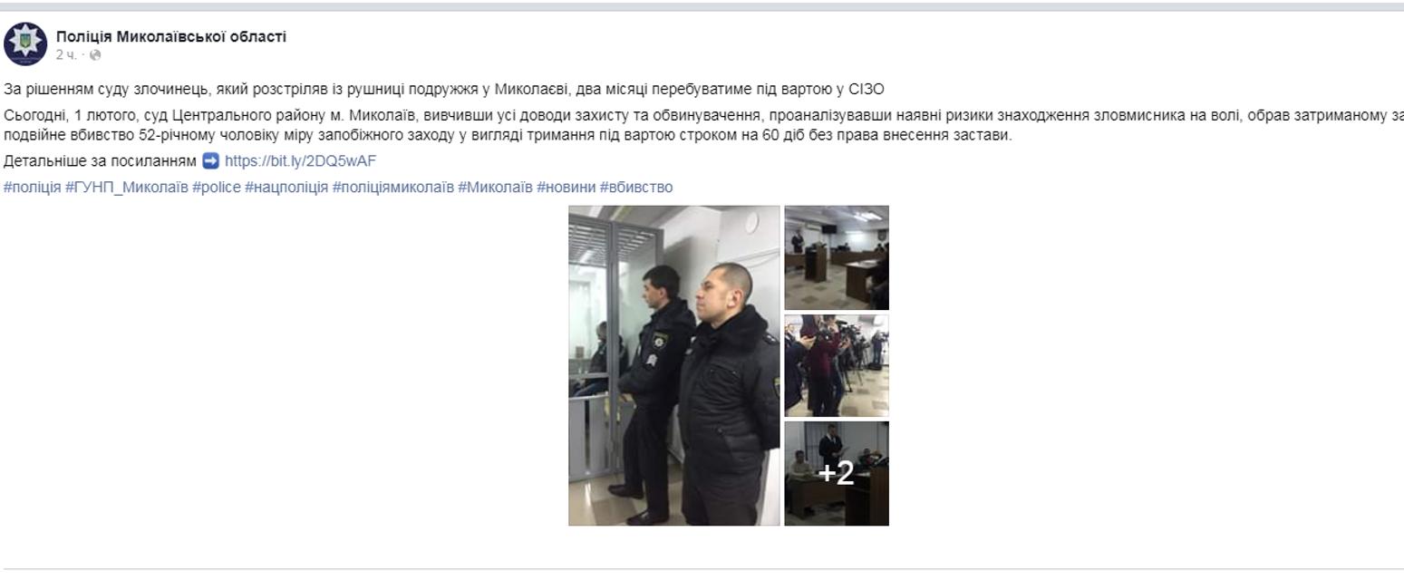 Расстрел семьи в Николаеве: убийцу взяли под стражу на несколько месяцев - фото 170676
