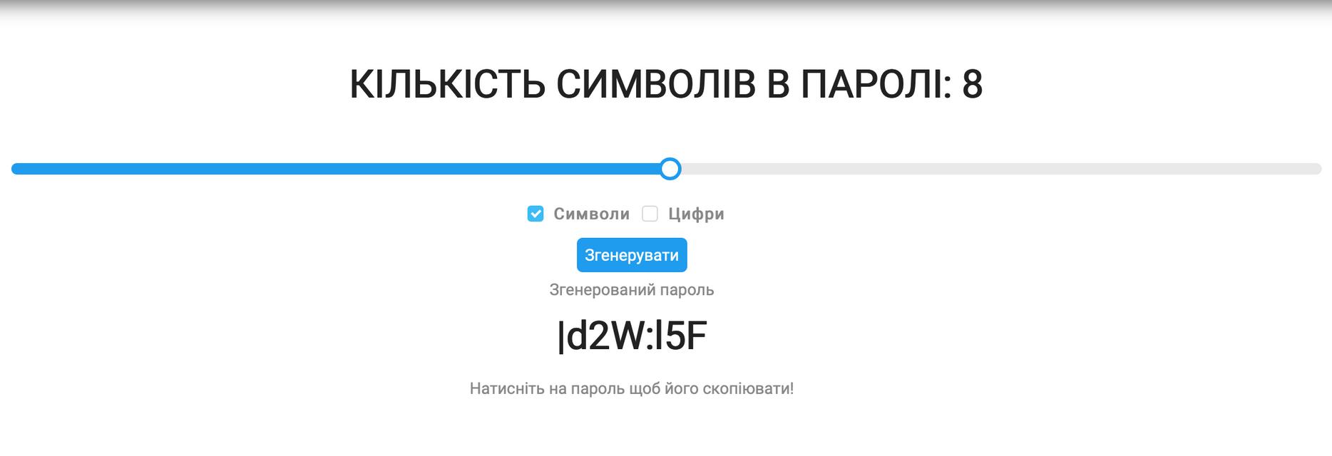 Киберполиция Украины создала сервис для генерации паролей - фото 170797