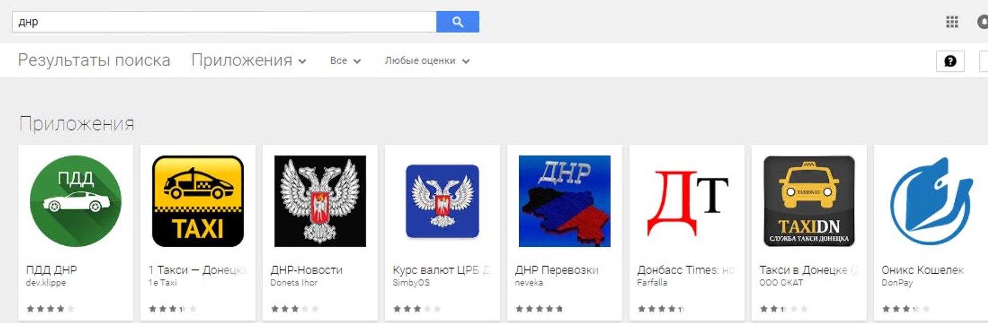 Гугл помогает террористам: в Google Play залили множество приложений для 'ДНР' и 'ЛНР' - фото 170954