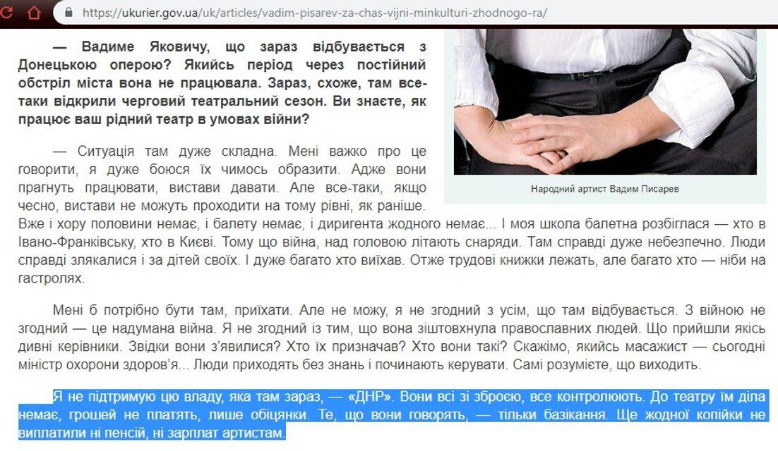 'Патриот'-перебежчик Вадим Писарев прикинется украинцем, как только ликвидируют 'ДНР' - фото 171025