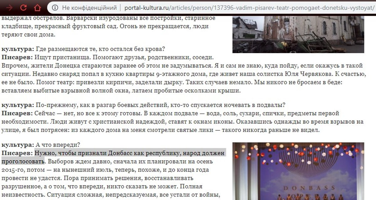 'Патриот'-перебежчик Вадим Писарев прикинется украинцем, как только ликвидируют 'ДНР' - фото 171026