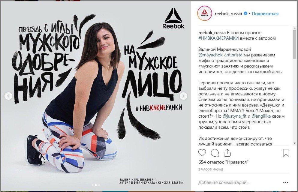 Рамок нет: филиал Reebok в РФ в рекламе призвал женщин садиться на лица мужчинам - фото 171587