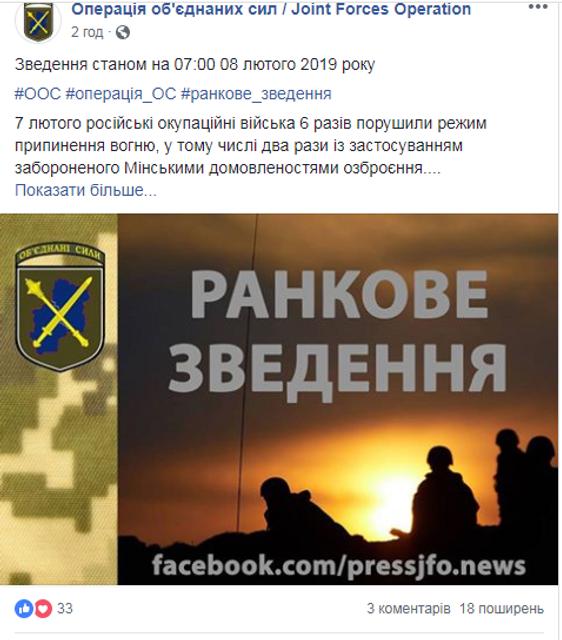 Наши не напрягались: на Донбассе убит всего один боевик - фото 171622