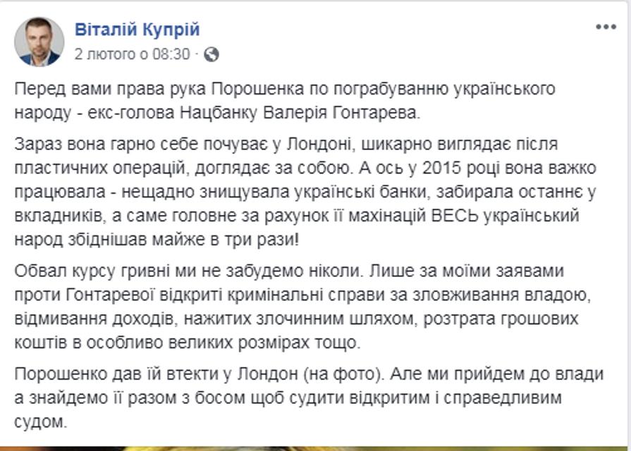 Вспомнили: НАБУ открыло уголовное дело против Гонтаревой - фото 171650