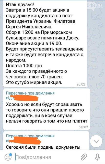 В Одессе и Киеве пранкеры собрали 'активистов' на митинг за несуществующего политика - фото 171926