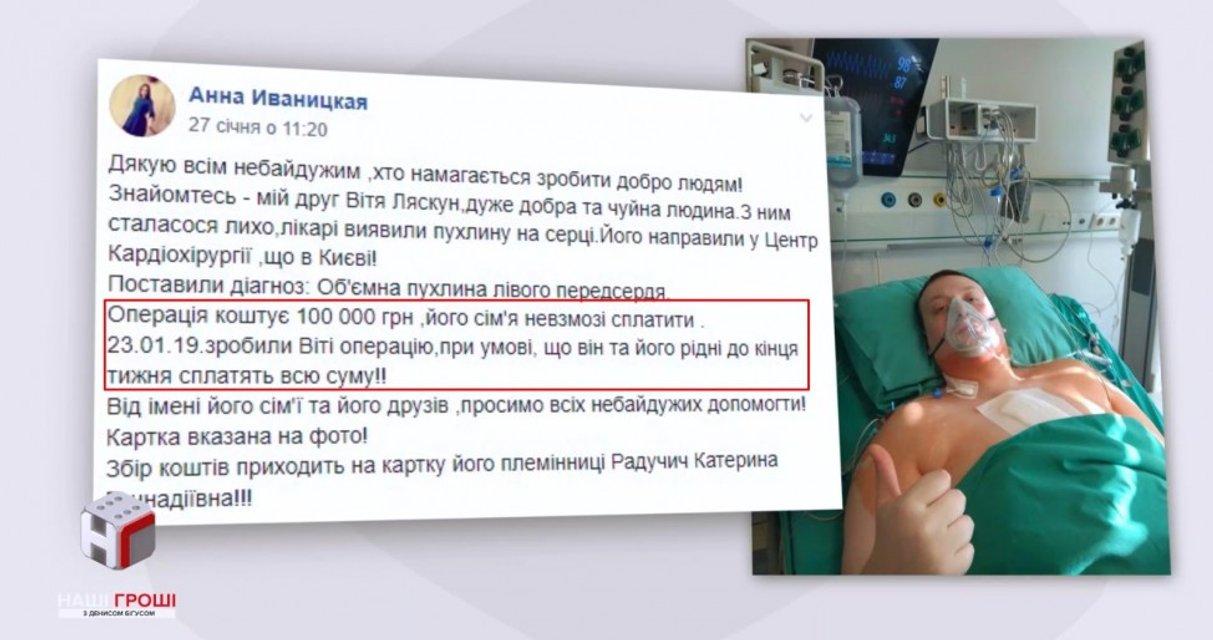 Глава института сердца Борис Тодуров годами продает бесплатные операции (ВИДЕО) - фото 172153