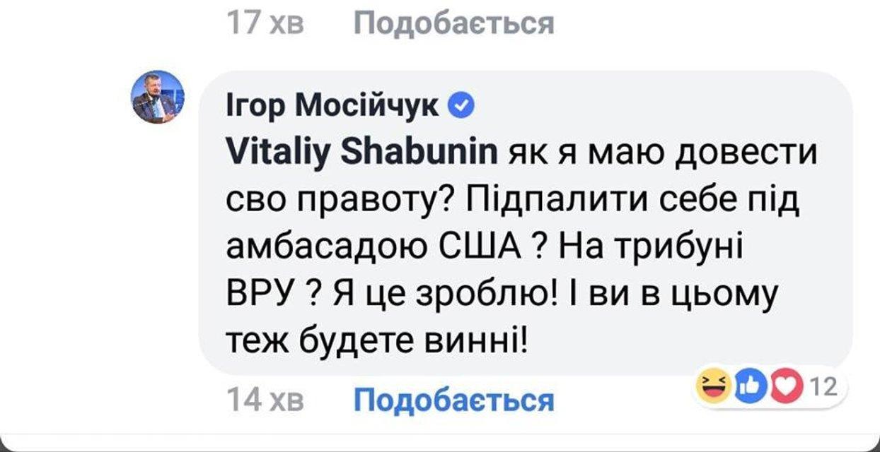 Мосийчук пообещал сжечь себя и поднял продажи бензина в Украине - фото 172245