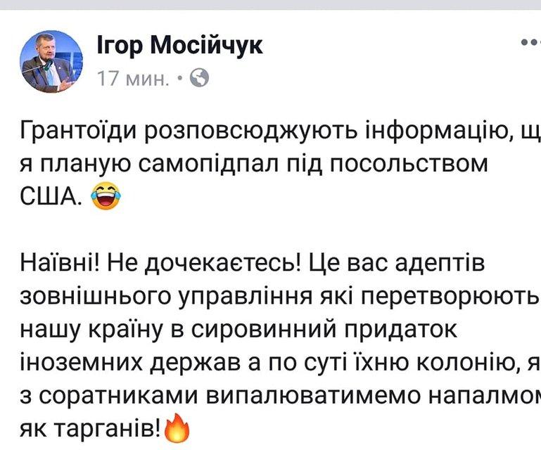 Мосийчук пообещал сжечь себя и поднял продажи бензина в Украине - фото 172247