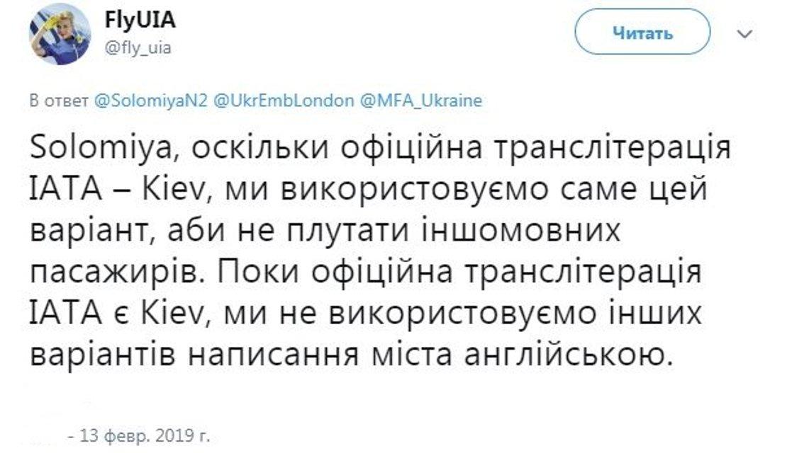 В МАУ отказываются от украинского Киева - фото 172322