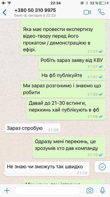 Слуга народа: Люди Порошенко возглавили травлю Зеленского - фото 172325