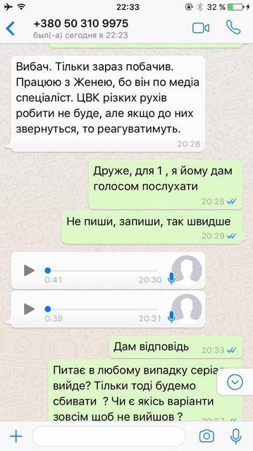 Слуга народа: Люди Порошенко возглавили травлю Зеленского - фото 172327